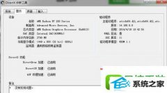 win8系统使用显卡硬件加速功能的详细步骤