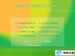 系统之家Win7 清爽纯净版32位 2019.12