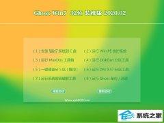 系统之家Window7 稳定装机版32位 v2020.02