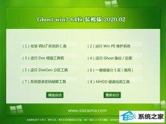 系统之家Win7 官网装机版 v2020.02(64位)