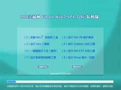 999宝藏网Win7 抢先装机版 2021.04(32位)
