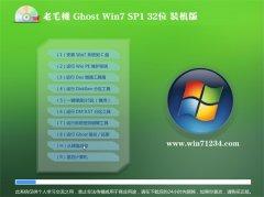老毛桃Windows7 官方装机版32位 2021.04