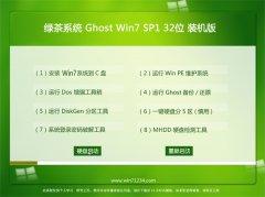 绿茶系统Windows7 正式装机版32位 2021.04