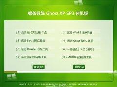 绿茶系统Ghost WinXP 完美装机版 2021.04