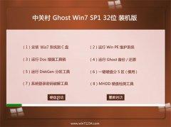 中关村Win7 特别装机版32位 2021.04