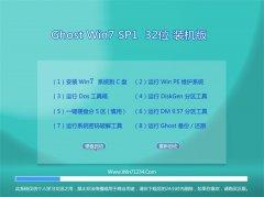通用系统Windows7 32位 通用装机版 2021.04