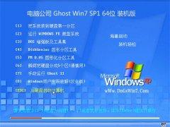 电脑公司Win7 64位 游戏装机版 2021.04