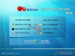 番茄花园Ghost Win7 64位 多驱动装机版 2021.04
