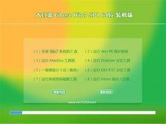 大白菜Win7 64位 安全装机版 2021.04
