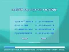 999宝藏网Win7 珍藏装机版64位 2021.04