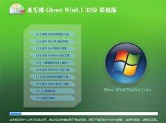 老毛桃Windows8.1 快速装机版32位 2021.04