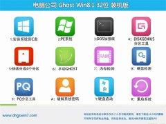 电脑公司Windows8.1 家庭装机版32位 2021.04