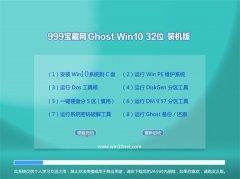 999宝藏网Windows10 可靠装机版32位 2021.04
