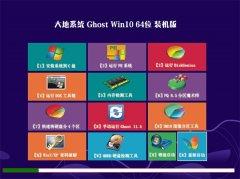 大地系统Windows10 64位 老机装机版 2021.04