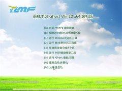 雨林木风Windows10 内部装机版64位 2021.04