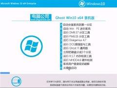电脑公司Windows10 极速装机版64位 2021.04