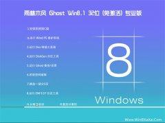 雨林木风Win8.1 2021.04 32位 精简装机版