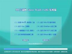 999宝藏网Win8.1 专业装机版 2021.04(64位)