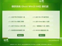 绿茶系统Ghost Win10 64位 超纯装机版 2021.04
