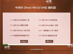 中关村Windows10 家庭装机版64位 2021.04