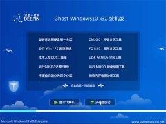 深度技术Ghost Win10 32位 极速装机版 2021.04