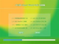 大白菜Ghost Win10 64位 纯净装机版 2021.04
