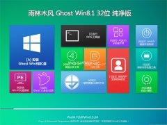 雨林木风Ghost Win8.1 32位 优化纯净版 2021.04