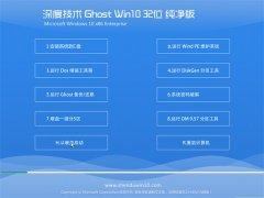 深度技术Windows10 32位 绝对纯净版 2021.04