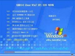 电脑公司Win7 32位 绝对纯净版 2021.04