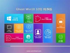 通用系统Windows10 娱乐纯净版32位 2021.04