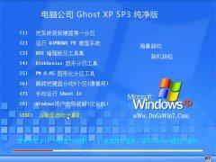 电脑公司Ghost WinXP 大神纯净版 2021.04