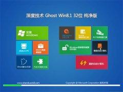 深度技术Win8.1 32位 增强纯净版 2021.04