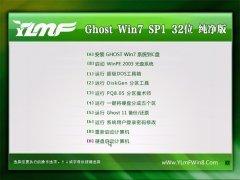 雨林木风Ghost Win7 32位 电脑城纯净版 2021.04