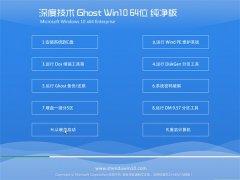 深度技术Win10 专业纯净版 2021.04(64位)