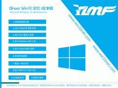 雨林木风Windows10 32位 新机纯净版 2021.04