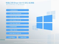 电脑公司Win10 32位 办公纯净版 2021.04