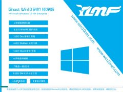 雨林木风Windows10 精简纯净版64位 2021.04