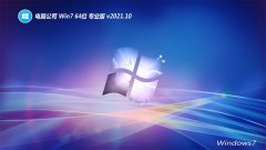 电脑公司最新64位win7原版万能版v2021.10