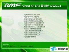 雨林木风Ghost WinXP 青年装机版 2020.11