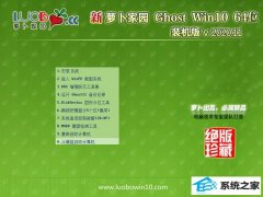 萝卜家园Ghost Win10 64位 安全装机版 2020.11