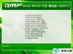 雨林木风Win10 精简装机版 2020.11(32位)