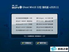 深度技术Ghost Win10 32位 完整装机版 2020.11