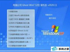电脑公司Ghost Win7 32位 通用装机版 2020.11